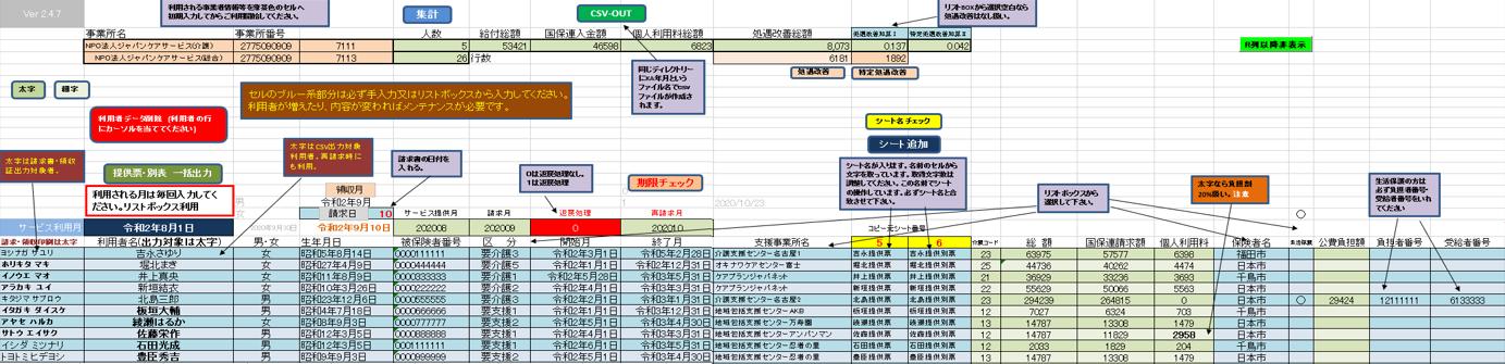 Excel介護請求の管理シート